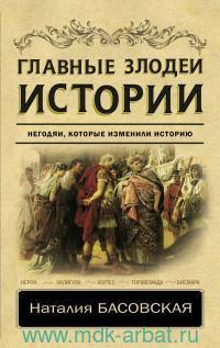 Главные злодеи истории : негодяи, которые изменили историю