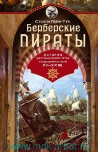 Берберские пираты. История жестоких повелителей Средиземного моря XV-XX вв.
