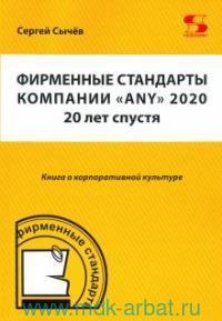 Фирменные стандарты компании «Any» 2020. 20 лет спустя