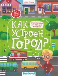 Как устроен город? : энциклопедия для малышей в сказках