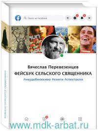 Фейсбук сельского священника #неудобноекино #книги #спектакли