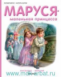 Маруся - маленькая принцесса : Маскарад. Венеция : пересказ Н. Мавлевич