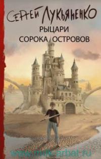 Рыцари Сорока Островов : фантастический роман