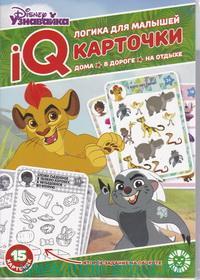 Развивающий набор. Логика для малышей. Карточки IQ. 15 шт. «Узнавайка»