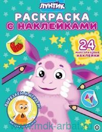 Раскраска с многоразовыми наклейками № РН 2008 («Лунтик»)