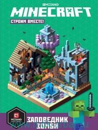 Minecraft. Заповедник зомби : строим вместе!