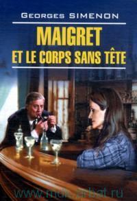 Мегрэ и тело без головы = Maigret et le Corps Sans Tete : книга для чтения на французском языке
