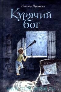 Курячий бог : детский роман