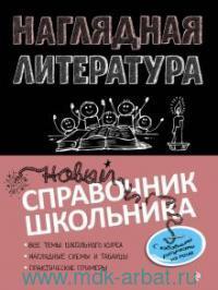 Наглядная литература : новый справочник школьника с забавными рисунками на полях