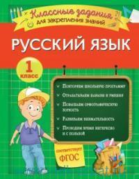 Русский язык : 1-й класс : классные задания для закрепления знаний