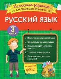 Русский язык : 3-й класс : классные задания для закрепления знаний