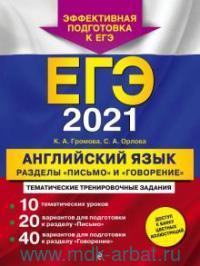 ЕГЭ 2021. Английский язык. Разделы «Письмо» и «Говорение» : тематические тренировочные задания