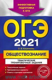 ОГЭ 2021 : Обществознание : тематические тренировочные задания