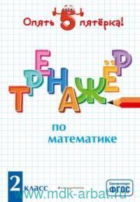 Тренажер по математике : 2-й класс