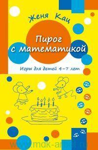 Пирог с математикой : игры для детей 4-7 лет