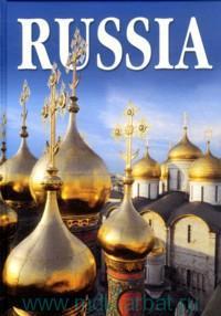 Russia = Россия
