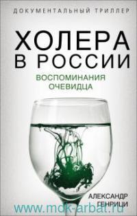 Холера в России : воспоминания очевидца