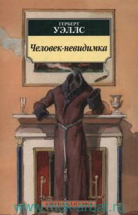 Человек-невидимка : роман