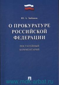 О прокуратуре Российской Федерации : постатейный комментарий
