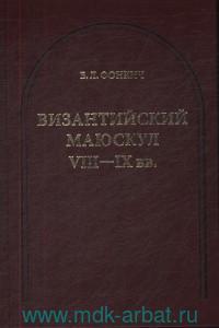 Византийский маюскул VII-IX вв. : К вопросу о датировке рукописей