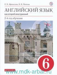 Английский язык как второй иностранный : 6-й класс : 2-й год обучения : учебник