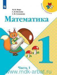 Математика : 1-й класс : учебник для общеобразовательных организаций : в 2 ч. (ФГОС)