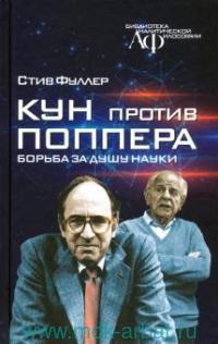 Кун против Поппера : Борьба за душу науки
