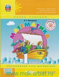 Математика «Учусь учиться» : 1-й класс : учебник : в 3 ч. (комплект «Учебник + рабочие тетради) (ФГОС НОО)
