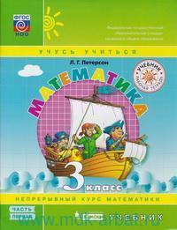 Математика «Учусь учиться» : 3-й класс : учебник : в 3 ч. (из комплекта «Учебник + рабочие тетради) (ФГОС НОО)