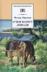 О чем плачут лошади : рассказы
