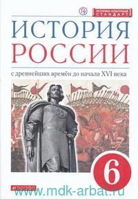 История России с древнейших времён до начала XVI века : 6-й класс : учебник