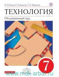 Технология. Обслуживающий труд : 7-й класс : учебник (Вертикаль)
