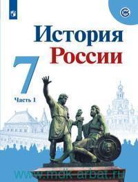 История России : 7-й класс : учебник для общеобразовательных организаций : в 2 ч. (И-КС. ФГОС)