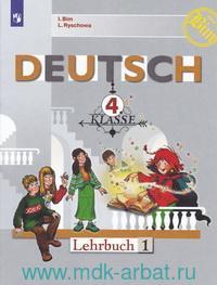 Немецкий язык : 4-й класс : учебник для общеобразовательных организаций : в 2 ч. = Deutsch : 4 Klasse : Lehrbuch  (ФГОС)