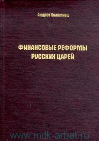Финансовые реформы русских царей : очерки