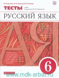 Русский язык : Тесты : 6-й класс : учебно-методическое пособиек УМК под ред. М . М. Разумовской