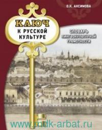 Ключ к русской культуре : словарь лингвокультурной грамотности : учебный словарь