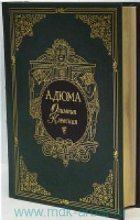 Олимпия Клевская : роман