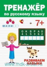Тренажер по русскому языку 7+ : развиваем навыки