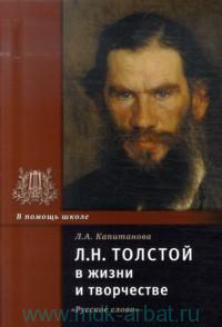 Л. Н. Толстой в жизни и творчестве : учебное пособие для школ, гимназий, лицеев и колледжей