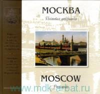 Москва на рубеже XIX - XX веков. Почтовая открытка = Moscow on the Edge of 19th - 20th Centuries. Postcards