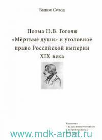 Поэма Н. В. Гоголя «Мёртвые души» и уголовное право Российской империи XIX века