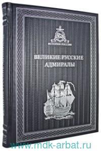 Великие русские адмиралы : исторические очерки