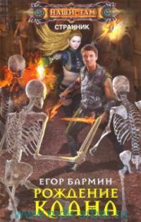 Рождение клана : роман