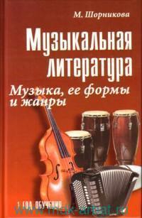 Музыкальная литература : музыка, ее формы и жанры : 1-й год обучения : учебное пособие