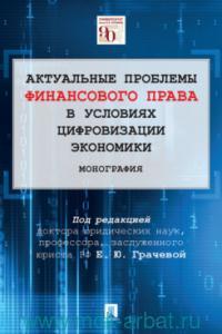 Актуальные проблемы финансового права в условиях цифровизации экономики : монография
