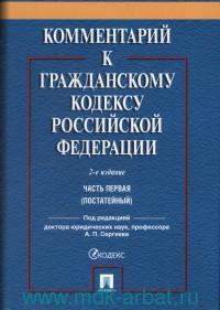 Комментарий к Гражданскому кодексу Российской Федерации. Ч.1 (постатейный) : учебно-практический комментарий