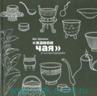 «Канон чая» в иллюстрациях