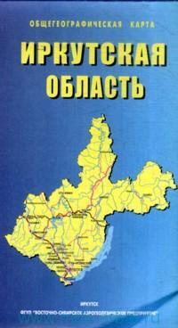 Иркутская область : общегеографическая карта : М 1:1 000 000. Окрестности Иркутска : М 1:200 000