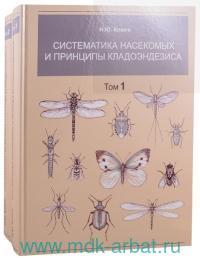 Систематика насекомых и принципы кладоэндезиса : в 2 т.